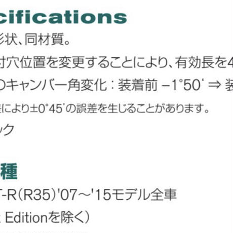 R35GT-R NISMO フロントアッパーリンクセット
