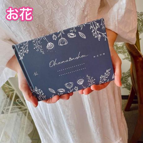 御花印帳+ココロハナ御花印SET