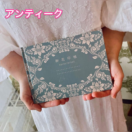 御花印帳+re-flower御花印SET