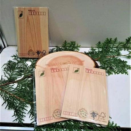 紀州熊野ひのきの木はがき【10枚】