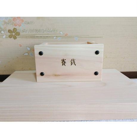 ひのきミニ賽銭箱【既存のロゴ入:賽銭】