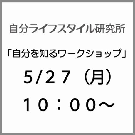 5/27(月)10:00〜自分を知る〜自分がどうありたいのかを知り理解し行動するきっかけを探すワークショップ