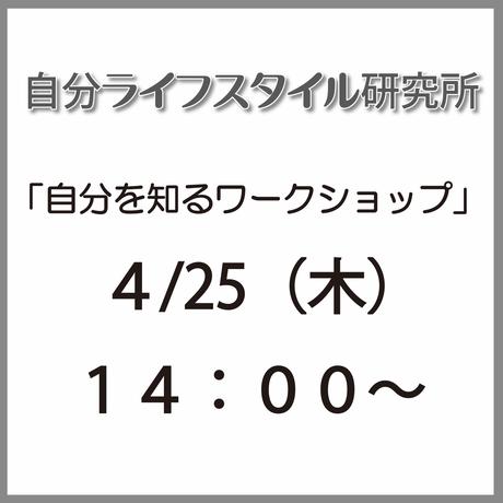 4/25(木)14:00〜自分を知る〜自分がどうありたいのかを知り理解し行動するきっかけを探すワークショップ