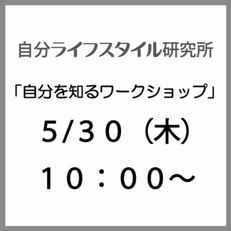 5/30(木)10:00〜自分を知る〜自分がどうありたいのかを知り理解し行動するきっかけを探すワークショップ