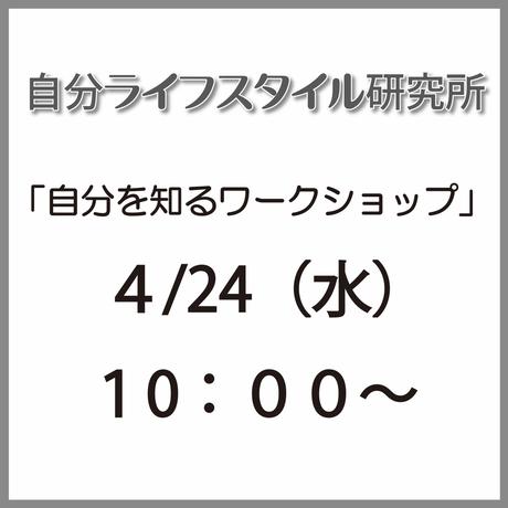4/24(水)10:00〜自分を知る〜自分がどうありたいのかを知り理解し行動するきっかけを探すワークショップ