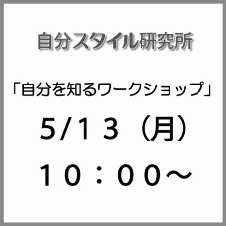 5/13(月)10:00〜自分を知る〜自分がどうありたいのかを知り理解し行動するきっかけを探すワークショップ