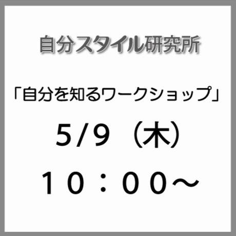 5/9(木)10:00〜自分を知る〜自分がどうありたいのかを知り理解し行動するきっかけを探すワークショップ