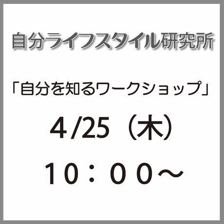 4/25(木)10:00〜自分を知る〜自分がどうありたいのかを知り理解し行動するきっかけを探すワークショップ