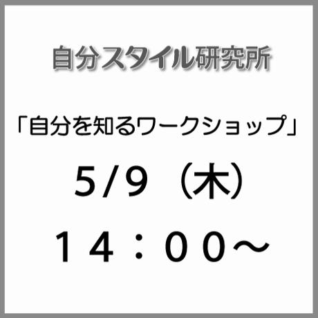 5/9(木)14:00〜自分を知る〜自分がどうありたいのかを知り理解し行動するきっかけを探すワークショップ