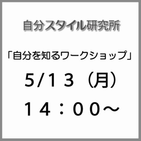 5/13(月)14:00〜自分を知る〜自分がどうありたいのかを知り理解し行動するきっかけを探すワークショップ