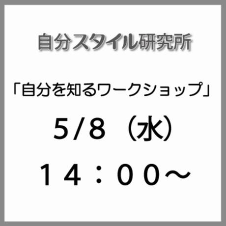 5/8(水)14:00〜自分を知る〜自分がどうありたいのかを知り理解し行動するきっかけを探すワークショップ