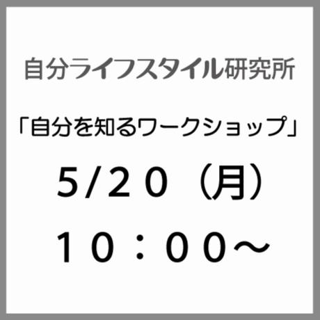 5/20(月)10:00〜自分を知る〜自分がどうありたいのかを知り理解し行動するきっかけを探すワークショップ