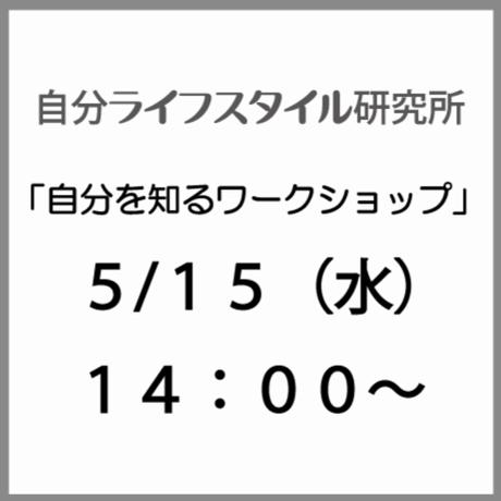 5/15(水)14:00〜自分を知る〜自分がどうありたいのかを知り理解し行動するきっかけを探すワークショップ