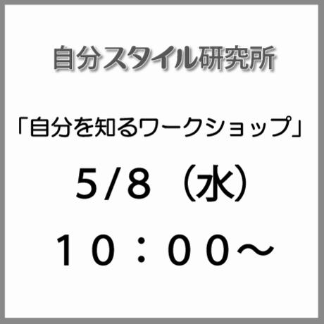 5/8(水)10:00〜自分を知る〜自分がどうありたいのかを知り理解し行動するきっかけを探すワークショップ