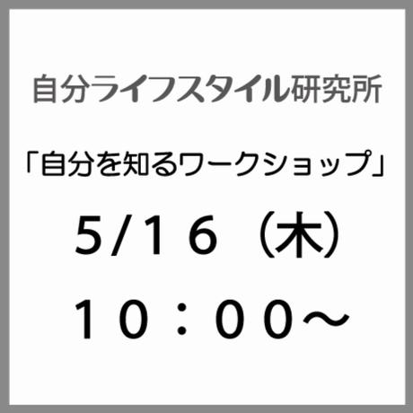 5/16(木)10:00〜自分を知る〜自分がどうありたいのかを知り理解し行動するきっかけを探すワークショップ