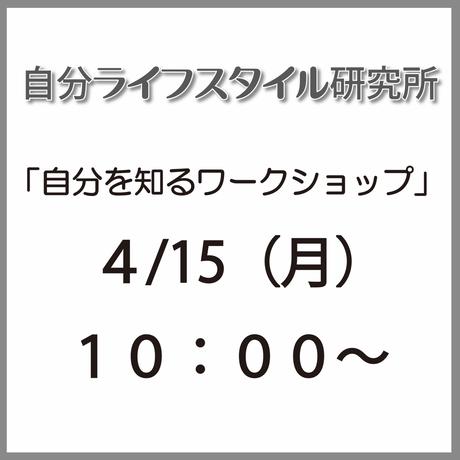 4/15(月)10:00〜自分を知る〜自分がどうありたいのかを知り理解し行動するきっかけを探すワークショップ