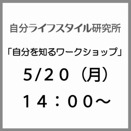 5/20(月)14:00〜自分を知る〜自分がどうありたいのかを知り理解し行動するきっかけを探すワークショップ