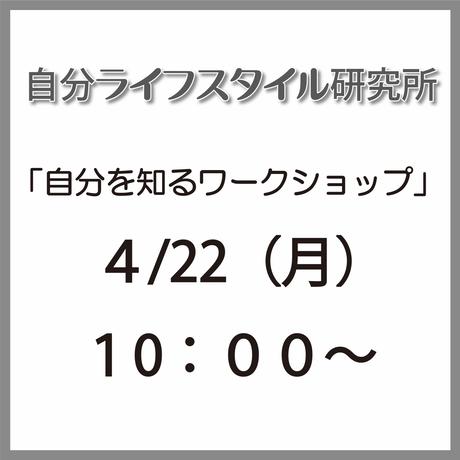 4/22(月)10:00〜自分を知る〜自分がどうありたいのかを知り理解し行動するきっかけを探すワークショップ
