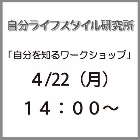 4/22(月)14:00〜自分を知る〜自分がどうありたいのかを知り理解し行動するきっかけを探すワークショップ