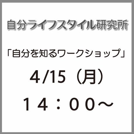 4/15(月)14:00〜自分を知る〜自分がどうありたいのかを知り理解し行動するきっかけを探すワークショップ