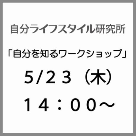 5/23(木)14:00〜自分を知る〜自分がどうありたいのかを知り理解し行動するきっかけを探すワークショップ