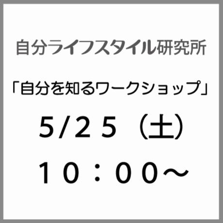 5/25(土)10:00〜自分を知る〜自分がどうありたいのかを知り理解し行動するきっかけを探すワークショップ