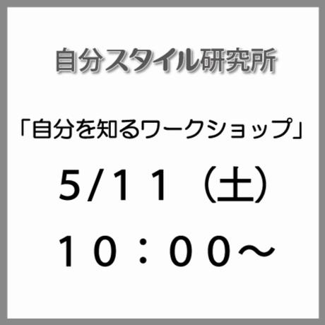 5/11(土)10:00〜自分を知る〜自分がどうありたいのかを知り理解し行動するきっかけを探すワークショップ
