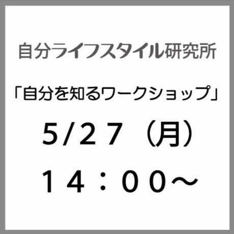 5/27(月)14:00〜自分を知る〜自分がどうありたいのかを知り理解し行動するきっかけを探すワークショップ