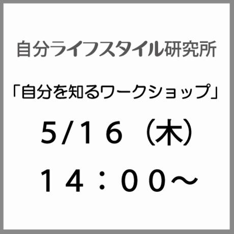 5/16(木)14:00〜自分を知る〜自分がどうありたいのかを知り理解し行動するきっかけを探すワークショップ