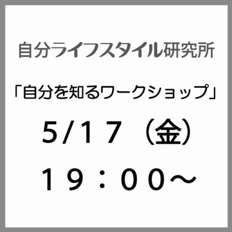 5/17(金)19:00〜自分を知る〜自分がどうありたいのかを知り理解し行動するきっかけを探すワークショップ