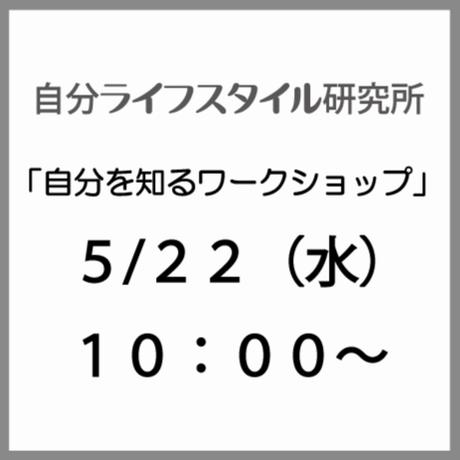 5/22(水)10:00〜自分を知る〜自分がどうありたいのかを知り理解し行動するきっかけを探すワークショップ