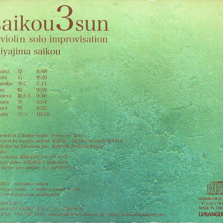 宮嶋哉行アルバム saikou 3sun  (1drinkチケット付き)  Saikou Miyajima CD saikou (with 1drink ticket)