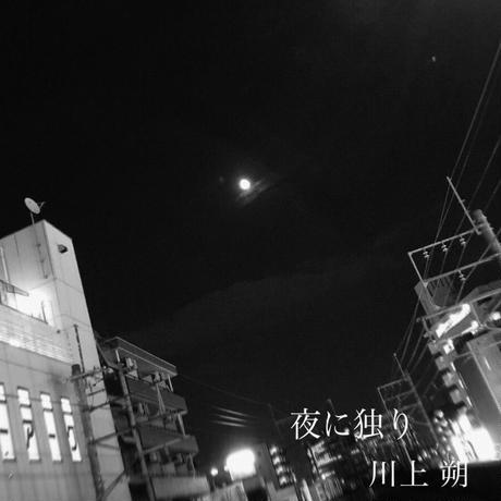 川上朔 - 夜に独り
