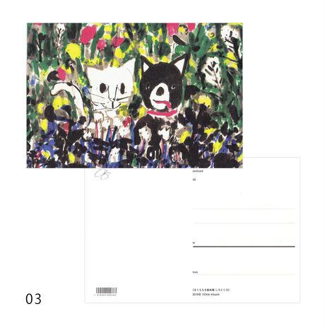 きくちちき 絵本ポストカード