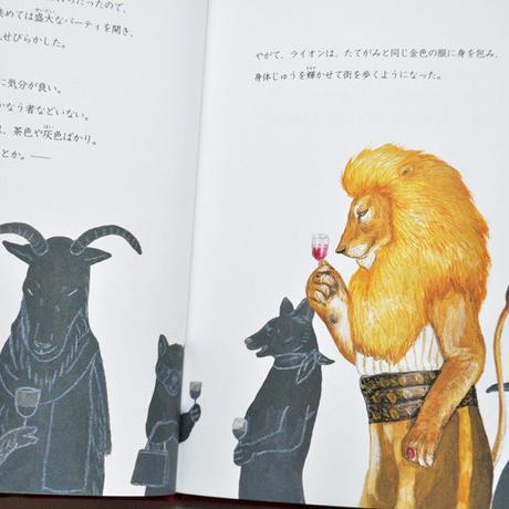 二番目の悪者 *庄野ナホコ・サイン本