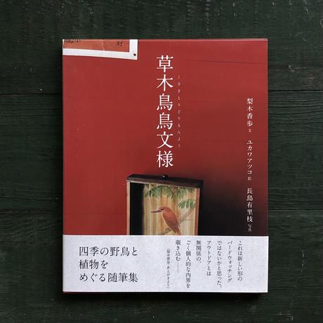 『草木鳥鳥文様』★ユカワアツコ・サイン本