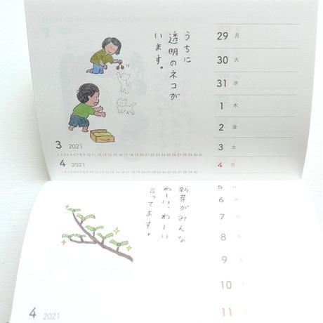 みつこ絵日記週めくりカレンダー2021