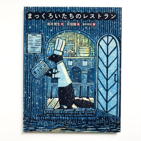 『まっくろいたちのレストラン』★平岡瞳サイン本(予約)