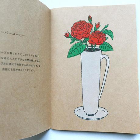 嶽まいこ『MENU BOOK COFFEE』