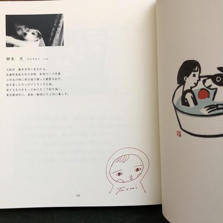 『柳本史 版画集 ひなたのにおい』