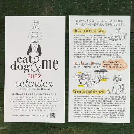 cat&dog&me 2022カレンダー