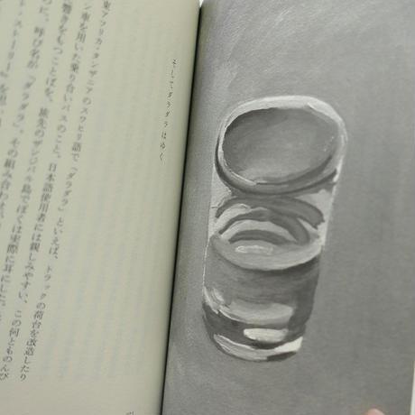 『読むことの風』アサノタカオ 随筆集