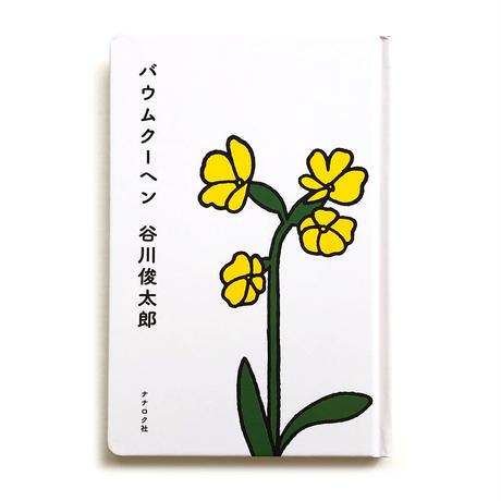 『バウムクーヘン』谷川俊太郎