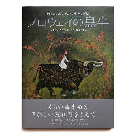 『ノロウェイの黒牛』★さとうゆうすけサインカード付