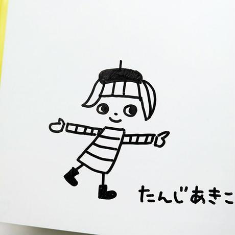 たんじあきこ『チコちゃん こまったこまったね』★サイン本