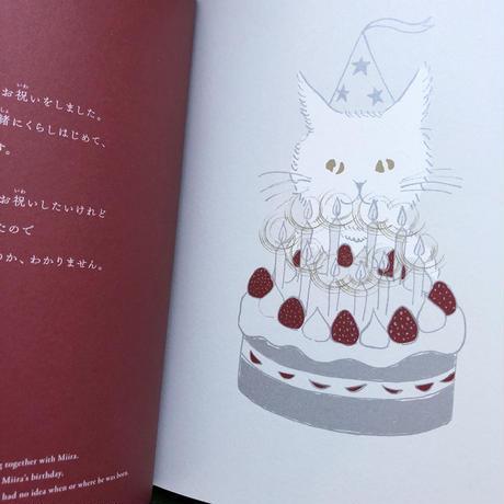 井上奈奈『猫のミーラ』★サイン本