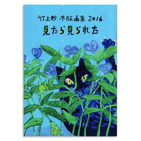 竹上妙 木版画集 2016「見たら見られた」★サイン本