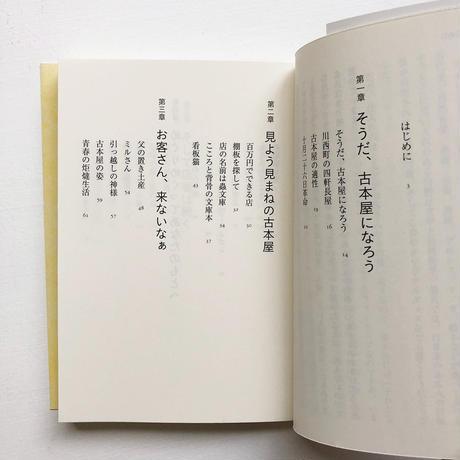 『わたしの小さな古本屋』田中美穂