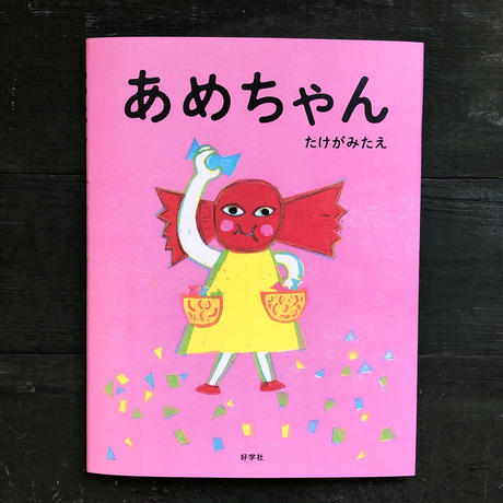 『あめちゃん』たけがみたえ★サイン本