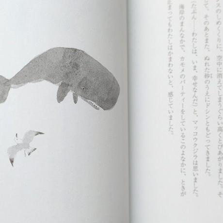 『リスのたんじょうび』植田真